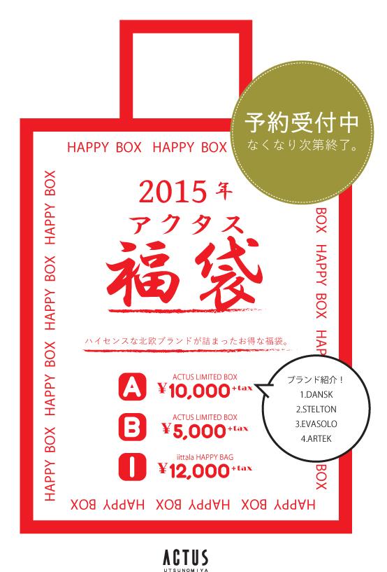 HAPPY-BOX告知