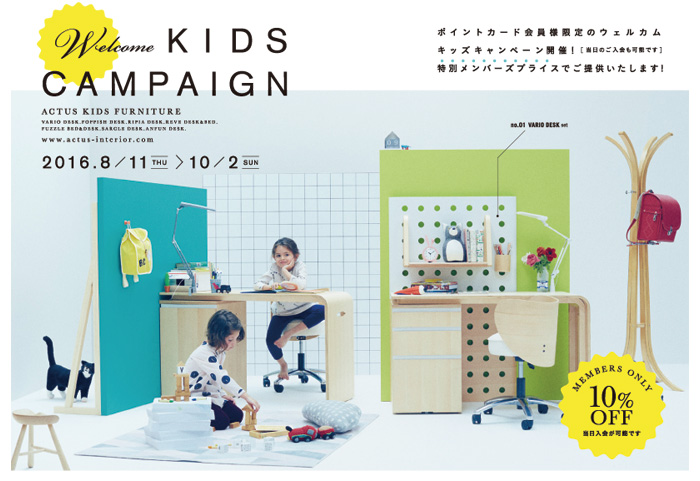 1608-WELCOME-KIDS_1-2