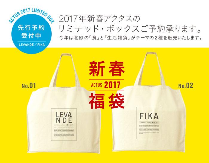 【資料】2017-LIMITED-BOX-ブ