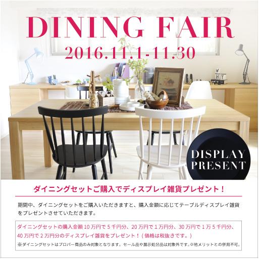 DINING-FAIR2-1