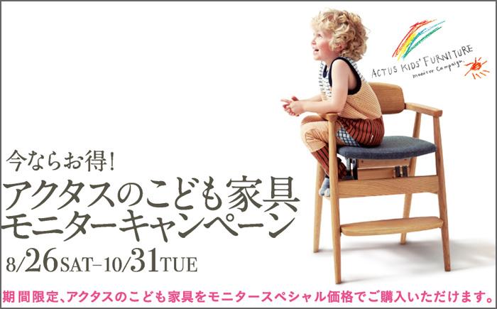 こども家具2