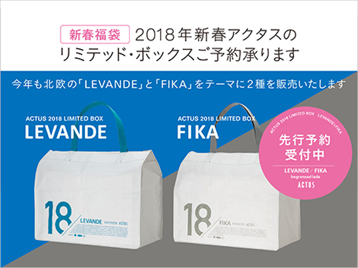 2018-LIMITED-BOX-ブログ用2