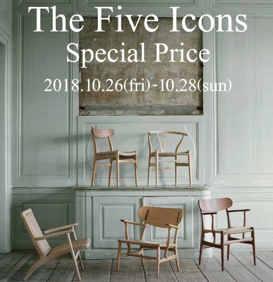 カールハンセン&サン110周年記念  ーFive Icons Special Priceー
