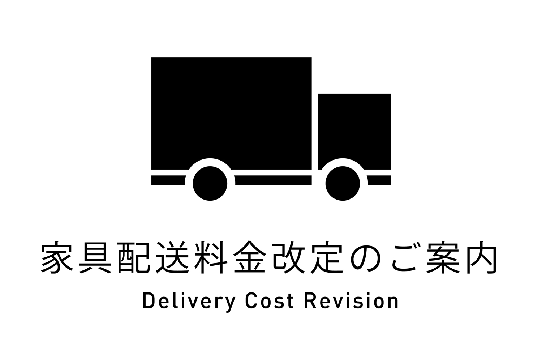 家具配送料金改定と配送費無料キャンペーンのお知らせ