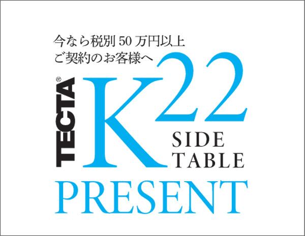 K22サイドテーブルをプレゼント!!