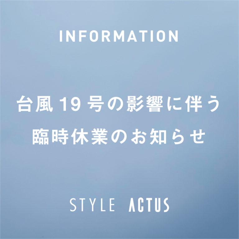 台風19号の影響に伴う臨時休業のお知らせ