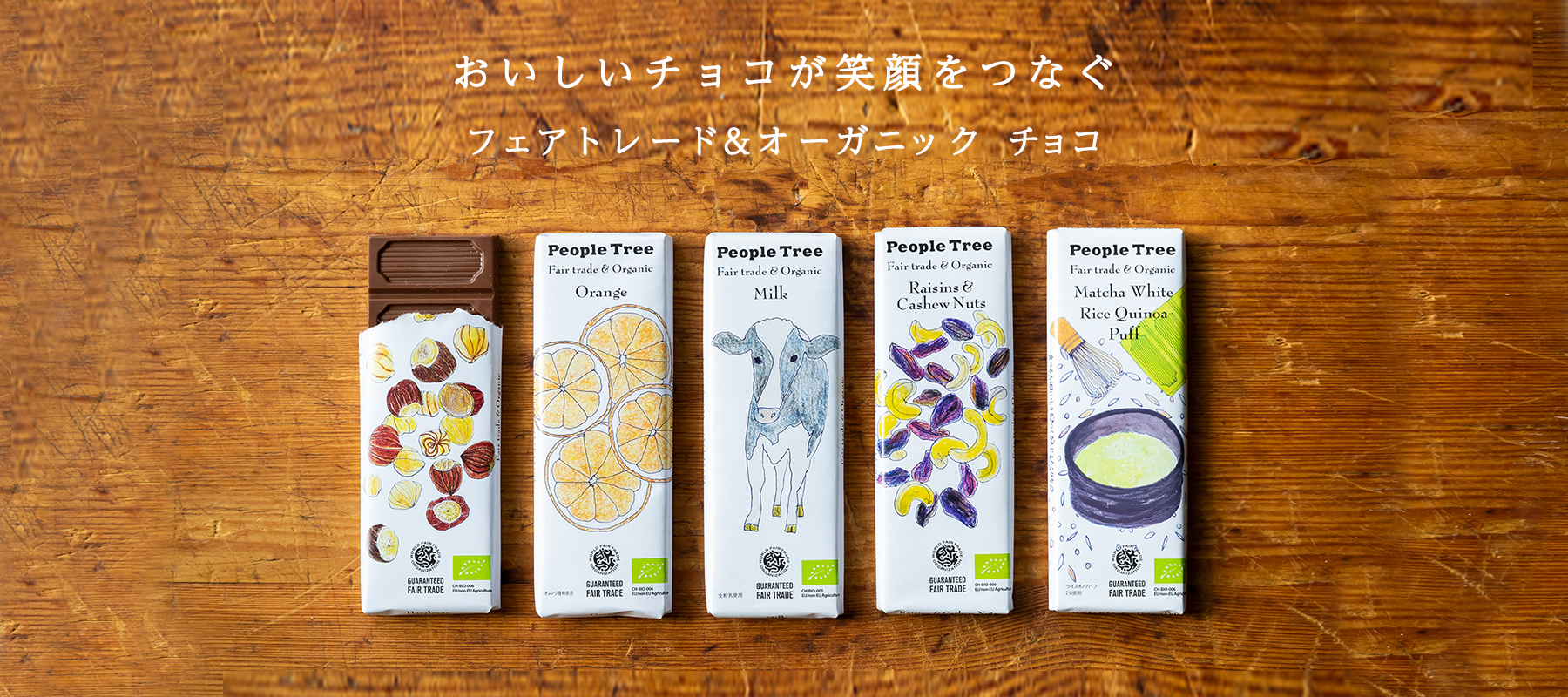 People Treeのフェアトレードチョコレート