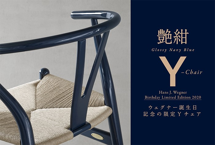 Yチェア生誕106年記念モデルが期間限定発売!