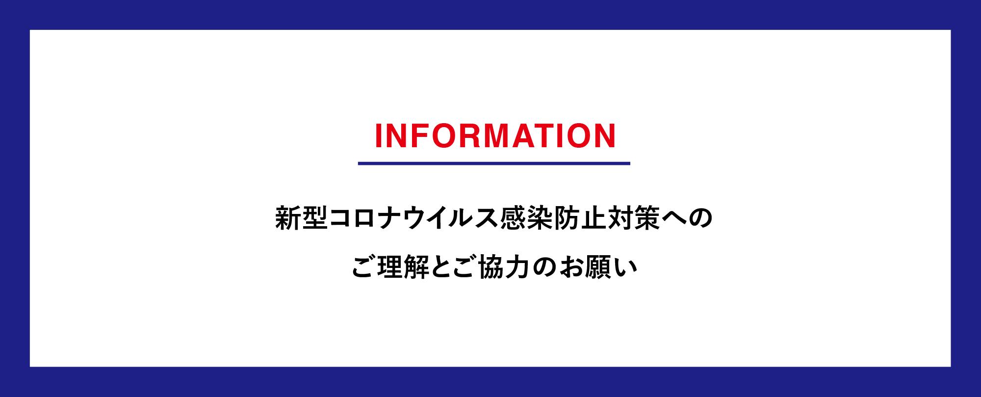 新型コロナウイルス感染防止対策への ご理解とご協力のお願い